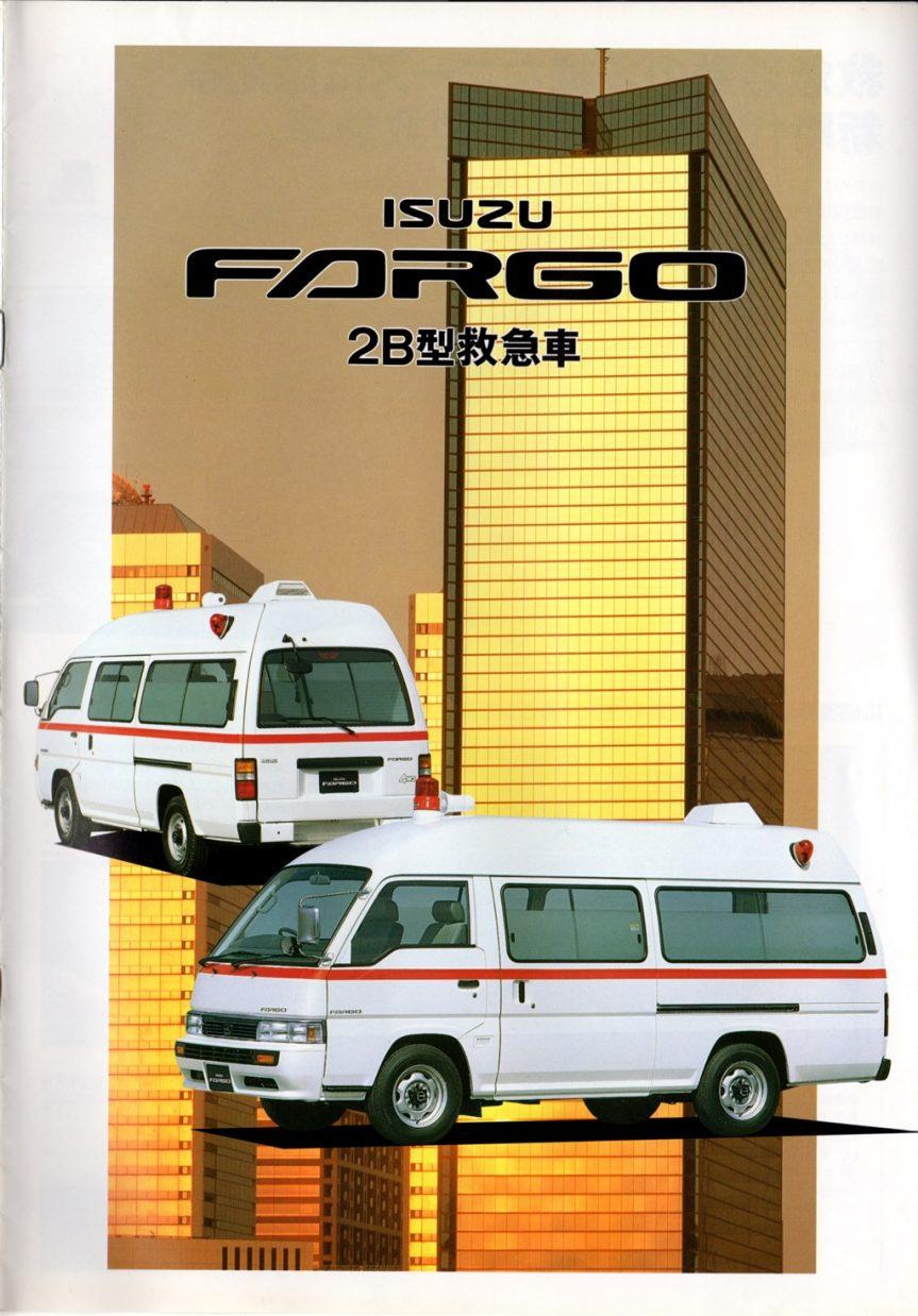 199708 E24 ファーゴ2B型救急車