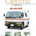 199410 キャンターオプティマ高規格救急車
