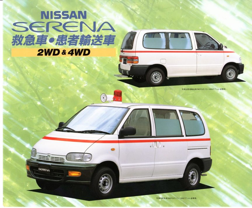 199405 C23セレナ救急車・患者輸送車