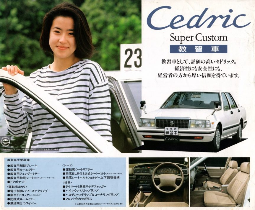 199306 Y31セドリック教習車