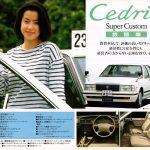199408 Y31セドリック教習車