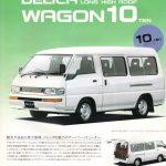 199012 デリカワゴン10