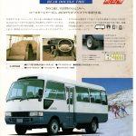 199610 B50 コースターLX 4WD
