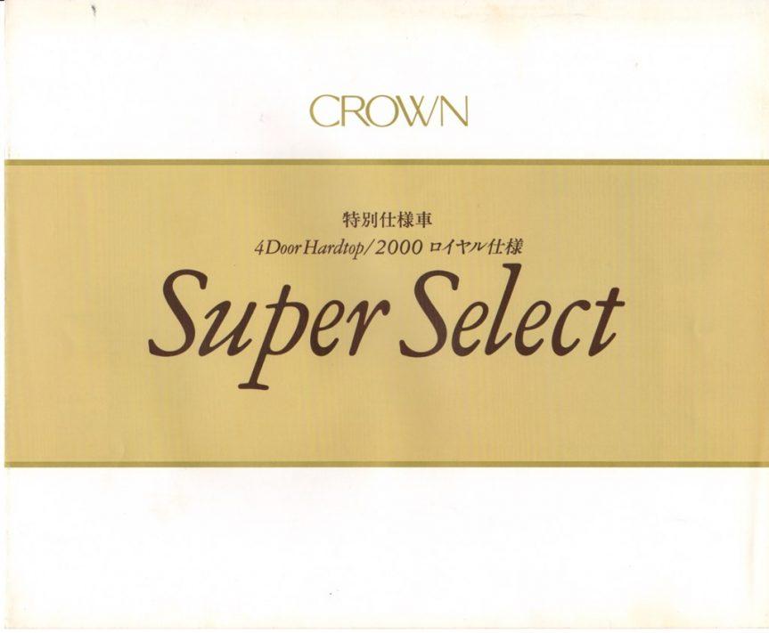 199108 S130クラウン2000スーパーセレクト・ロイヤル仕様
