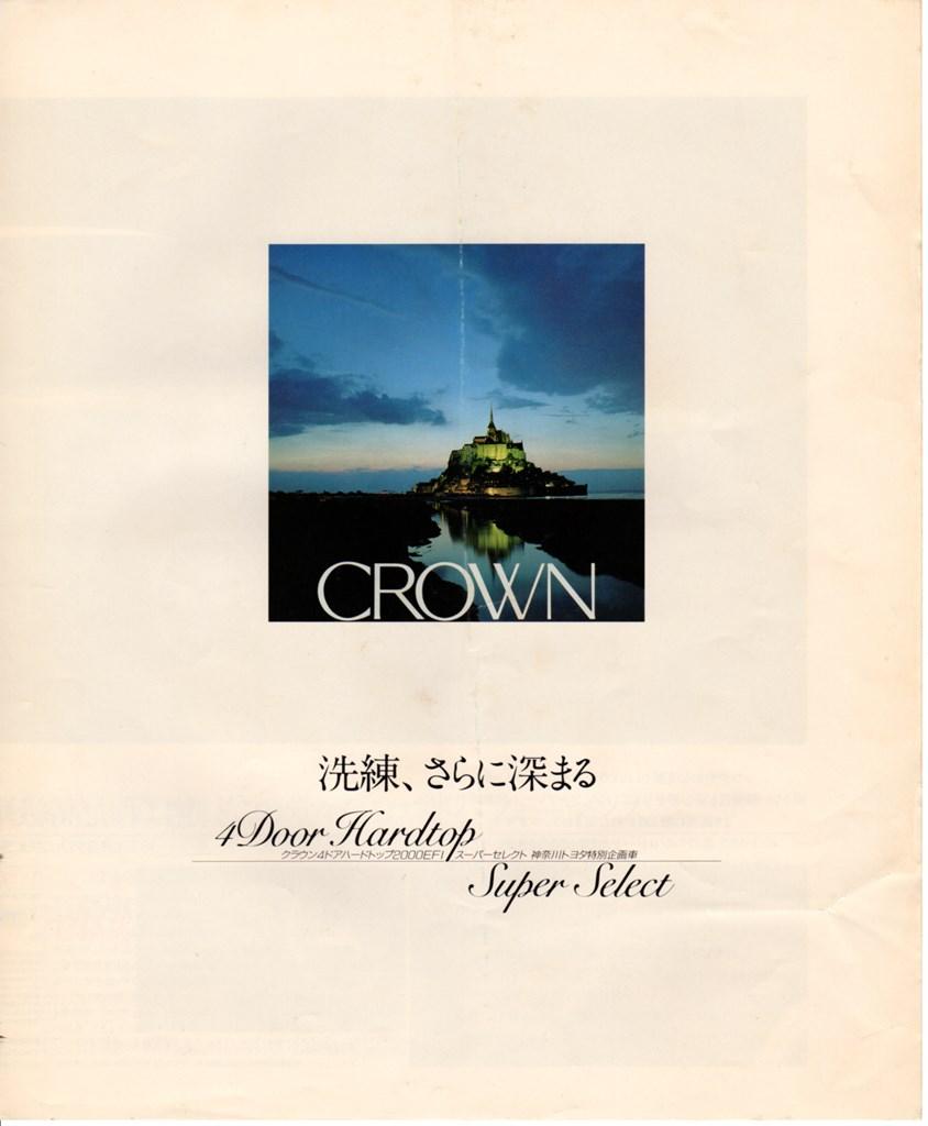 198810 S130クラウン2000スーパーセレクト・神奈川トヨタ特別企画車
