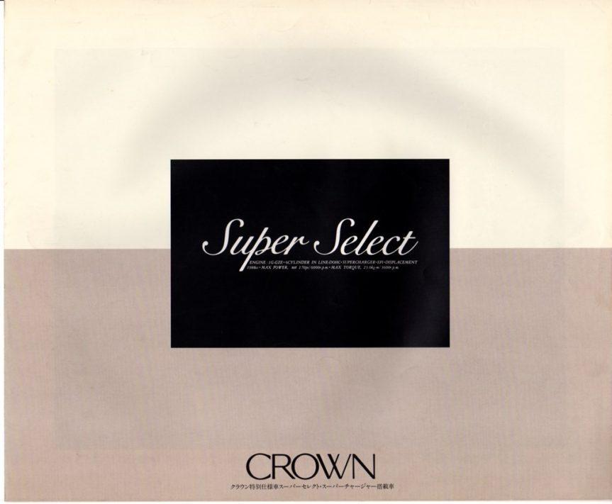 198809 S130クラウン2000スーパーセレクト・スーパーチャージャー