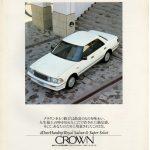 199110 S130クラウン 神奈川トヨタ特別企画車