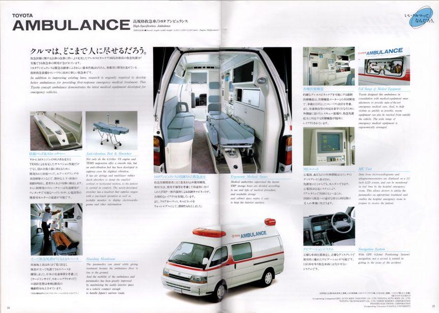 199110 アンビュランス参考出品車