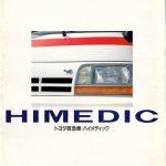 199206 H133S改トヨタ救急車ハイメディック