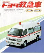 199408 H133Sトヨタ救急車