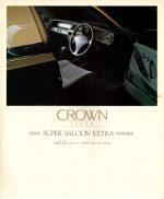 199211 S130クラウンセダン2000 スーパーサルーンエクストラ特別仕様車