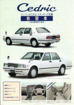 199908 Y31セドリック教習車