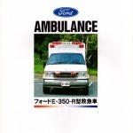 1994 E-350ウィールドコーチ高規格救急車