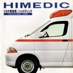 199805 H32S/38Sトヨタ救急車ハイメディック