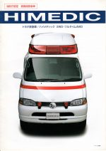 200005 H32S/38Sトヨタ救急車ハイメディック
