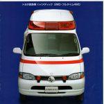 200205 H32S/38Sトヨタ救急車ハイメディック