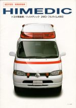 199908 H32S/38Sトヨタ救急車ハイメディック