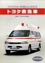 200205 H22S/28Sトヨタ救急車