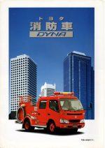 199905 U300ダイナトヨタ消防車