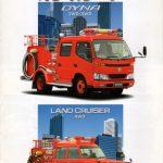 200108 U300ダイナ/J79ランドクルーザートヨタ消防車