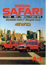 199308 Y60サファリ消防ポンプ自動車