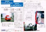 199410 E24キャラバン消防活動車ベース