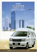 200004 E50エルグランドジャンボタクシー