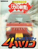 198303 アクティー4WD
