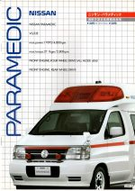 199908 E50パラメディック