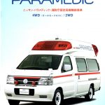 199805 E50パラメディック