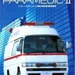 199409 E24パラメディック-II