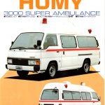 198901 E24ホーミースーパーアンビュランス