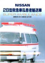 199308 E24スーパーアンビュランス