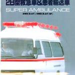 199409 E24スーパーアンビュランス