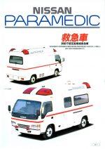 199507 H42パラメディック