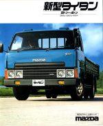 198104 タイタン2トン~4トン