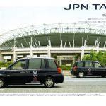 201710 JPN TAXI 深藍限定車