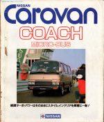 198311 E23 キャラバンコーチ
